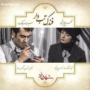دانلود آهنگ فندک تب دار محسن چاوشی + موزیک ویدیو شهرزاد