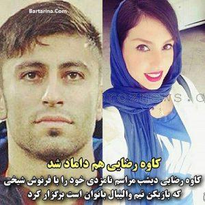ازدواج کاوه رضایی با فرنوش شیخی + عکس عروسی 12 اردیبهشت 96