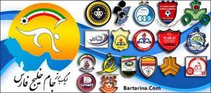 اخبار نقل و انتقالات تیم های لیگ برتر فوتبال ایران خرداد 96