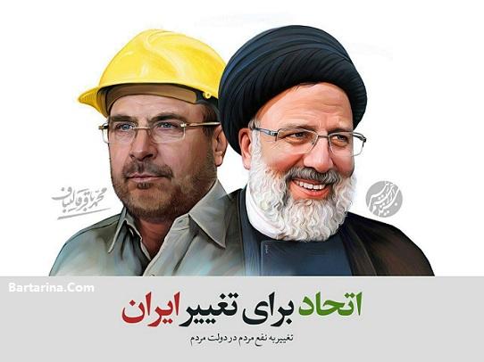 دلیل انصراف محمد باقر قالیباف به نفع رئیسی 25 اردیبهشت 96