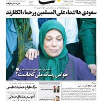 حمایت گوهر خیراندیش از روحانی در تلویزیون + حمله صبح نو