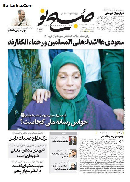 Gohar Bartarina.com  - حمایت گوهر خیراندیش از روحانی در تلویزیون + حمله صبح نو