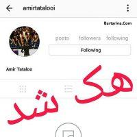 هک صفحه اینستاگرام امیر تتلو + دلیل هک شدن اینستاگرام تتلو