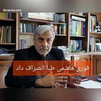 فوری / هاشمی طبا برای حمایت از روحانی انصراف داد + فیلم
