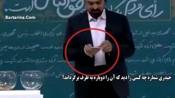 فیلم تقلب حیدری مجری مناظره انتخاباتی 15 اردیبهشت 96