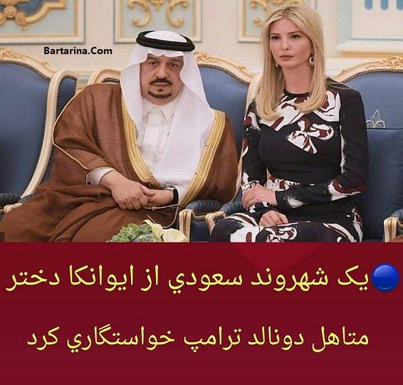 فیلم خواستگاری شاهزاده سعودی از ایوانکا دختر متاهل ترامپ