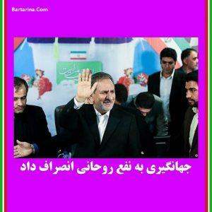 دلیل انصراف جهانگیری به نفع روحانی انتخابات 26 اردیبهشت 96