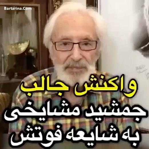 درگذشت جمشید مشایخی از شایعه تا واقعیت + فیلم فوت مشایخی