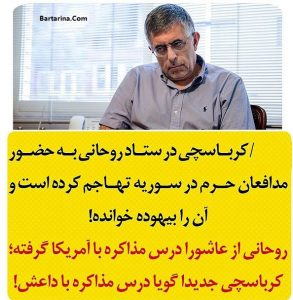 فیلم توهین کرباسچی به مدافعان حرم در ستاد روحانی اصفهان
