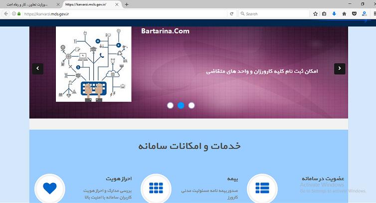 سایت کارورزی روحانی + آموزش ثبت نام در سایت کارورزی روحانی