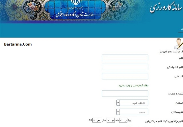 آموزش ثبت نام سایت کارورزی روحانی برای فارغ التحصیلان بیکار
