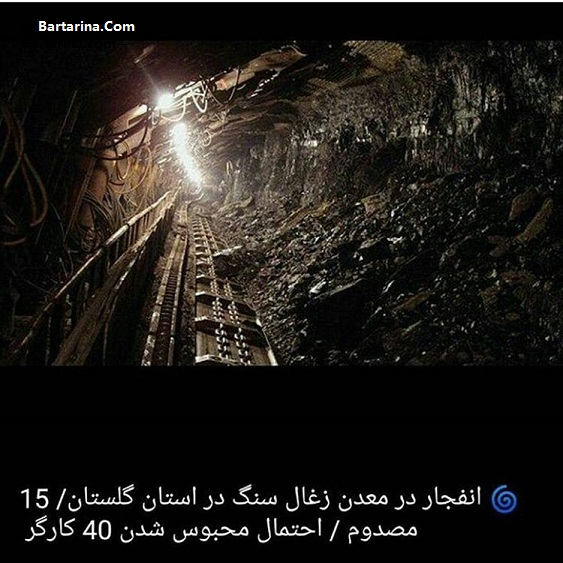 فیلم انفجار در معدن زغال سنگ یورت چشمه گلستان + جزییات تلفات