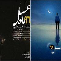 دانلود آهنگ تیتراژ ماه عسل ۹۶ محمد علیزاده و سینا شعبانخانی
