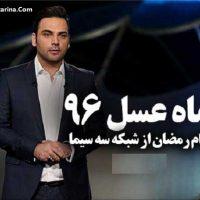 سایت ماه عسل ۹۶ + ارسال سوژه برای ماه عسل ۹۶ احسان علیخانی