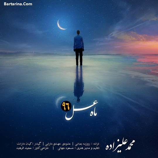 دانلود آهنگ تیتراژ برنامه ماه عسل 96 با صدای محمد علیزاده