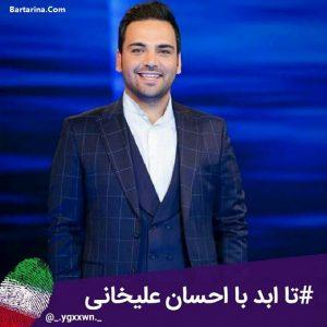 سایت ماه عسل 96 + ارسال سوژه برای ماه عسل 96 احسان علیخانی