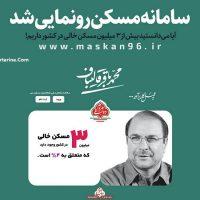 سایت مسکن مهر قالیباف + آدرس سایت ساماندهی مسکن مهر