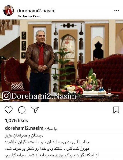 بیماری مهران مدیری + حال بد مهران مدیری مجری برنامه دورهمی