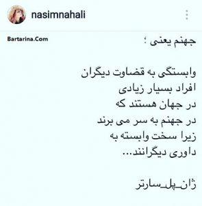 واکنش محسن فروزان و همسرش نسیم نهالی به محرومیت از فوتبال