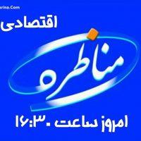فیلم مناظره انتخاباتی تلویزیون اقتصادی جمعه ۲۲ اردیبهشت ۹۶