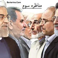 برنده مناظره سوم انتخاباتی ۲۲ اردیبهشت ۹۶ چه کسی بود