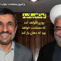 فیلم مناظره احمدی نژاد و روحانی سه شنبه ۲۶ اردیبهشت ۹۶