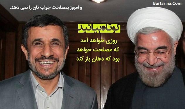 فیلم مناظره احمدی نژاد و روحانی سه شنبه 26 اردیبهشت 96