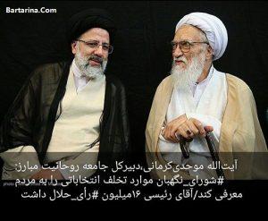 صحبت های موحدی کرمانی درباره حلال بودن رای رئیسی و تغییر آرا
