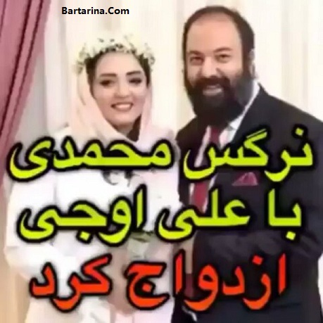 فیلم عروسی نرگس محمدی و علی اوجی + عکس مراسم عقد نرگس محمدی