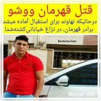 قتل امید ظفری قهرمان ووشو ایران در نهاوند در درگیری خیابانی