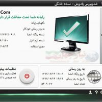 دانلود آنتی ویروس ایرانی پادویش برای ویروس باجگیر wanna cry