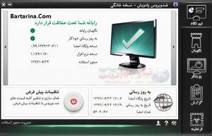 دانلود آنتی ویروس ایرانی پادویش برای ویروس باجگیر wannacry