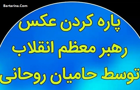 فیلم پاره کردن عکس رهبر توسط هواداران روحانی در ارومیه