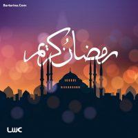 عکس نوشته ماه رمضان ۹۶ برای پروفایل + متن تبریک ماه رمضان