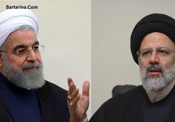 دلیل شکایت دکتر حسن روحانی از ابراهیم رئیسی + عکس