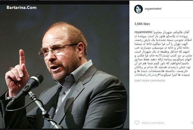 انتقاد رویا میرعلمی بازیگر لیسانسه ها از دکتر قالیباف + عکس