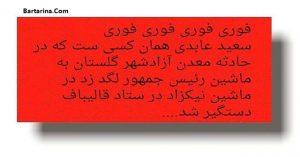 دستگیری سعید عابدی در ماشین ستاد قالیباف + دلیل بازداشت