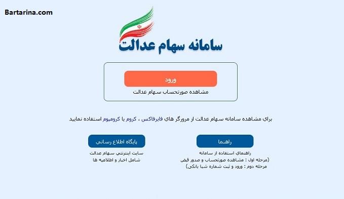 تایید شماره شبا سهام عدالت در سایت به چه صورت است