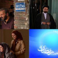 اسامی سریال های تلویزیون در ماه رمضان ۹۶ عکس سریال رمضان ۹۶