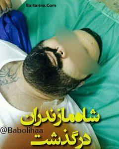 درگذشت شاه مازندران در زندان + عکس جنازه محمود طالبی بعد مرگ