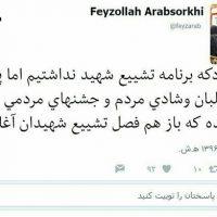 توهین فیض الله عرب سرخی فعال اصلاح طلب به غواصان شهید