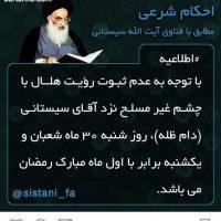 آیت الله سیستانی یکشنبه ۷ خرداد ۹۶ اول ماه رمضان اعلام کردند