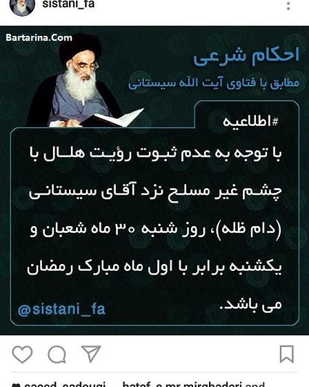 آیت الله سیستانی یکشنبه 7 خرداد 96 اول ماه رمضان اعلام کردند
