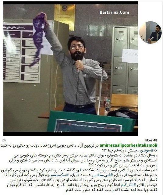 فیلم بالا بردن سوتین بنفش توسط دانشجوی بسیجی منتقد روحانی
