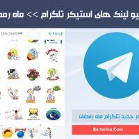 دانلود استیکر تلگرام ماه رمضان ۹۶ و شب های قدر ۹۶