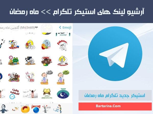 دانلود استیکر تلگرام ماه رمضان 96 و شب های قدر 96