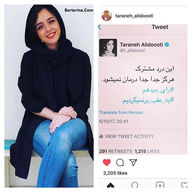 حمایت ترانه علیدوستی از حسن روحانی برای انتخابات 96 + عکس
