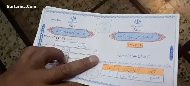 فیلم شایعه تخلف انتخاباتی و تمام شدن تعرفه تکراری بدون مهر