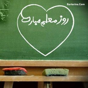 اس ام اس تبریک روز معلم 12 اردیبهشت 96 + عکس نوشته معلم