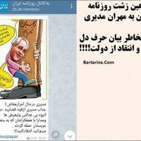 توهین روزنامه ایران به مهران مدیری مجری برنامه دورهمی